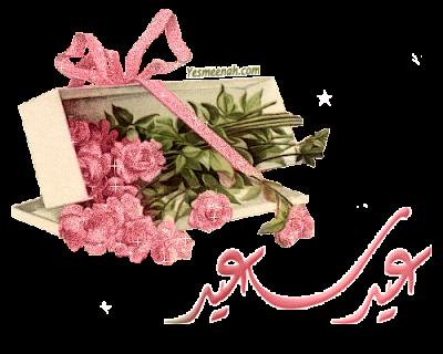 بمناسة العيد For-eid%